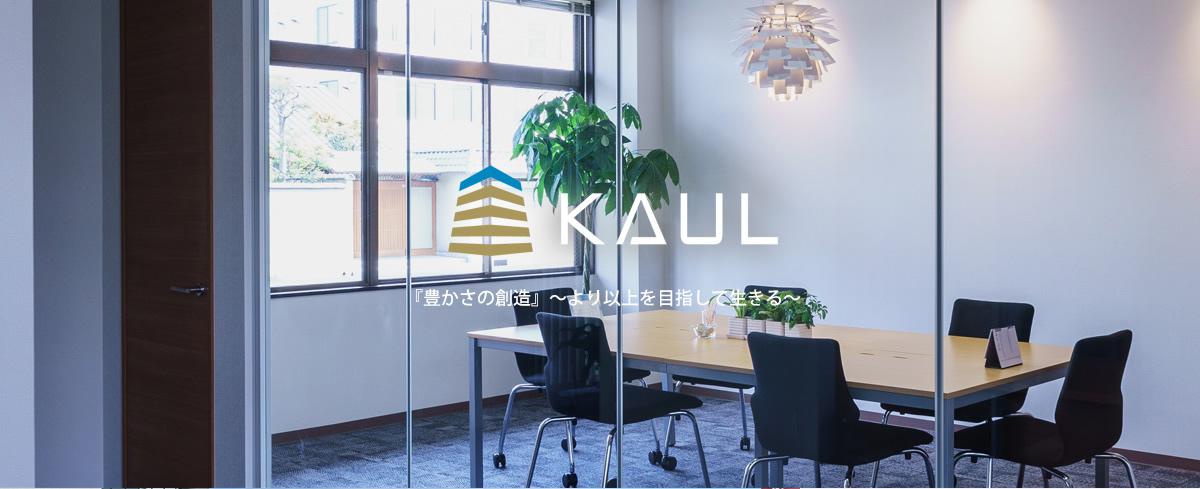[KAUL]『豊かさの創造』~より以上を目指して生きる~